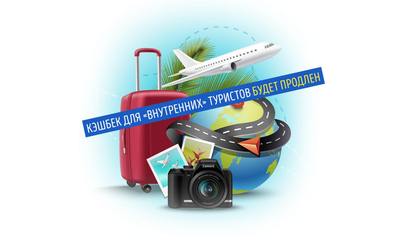 Кэшбек для «внутренних» туристов будет продлен