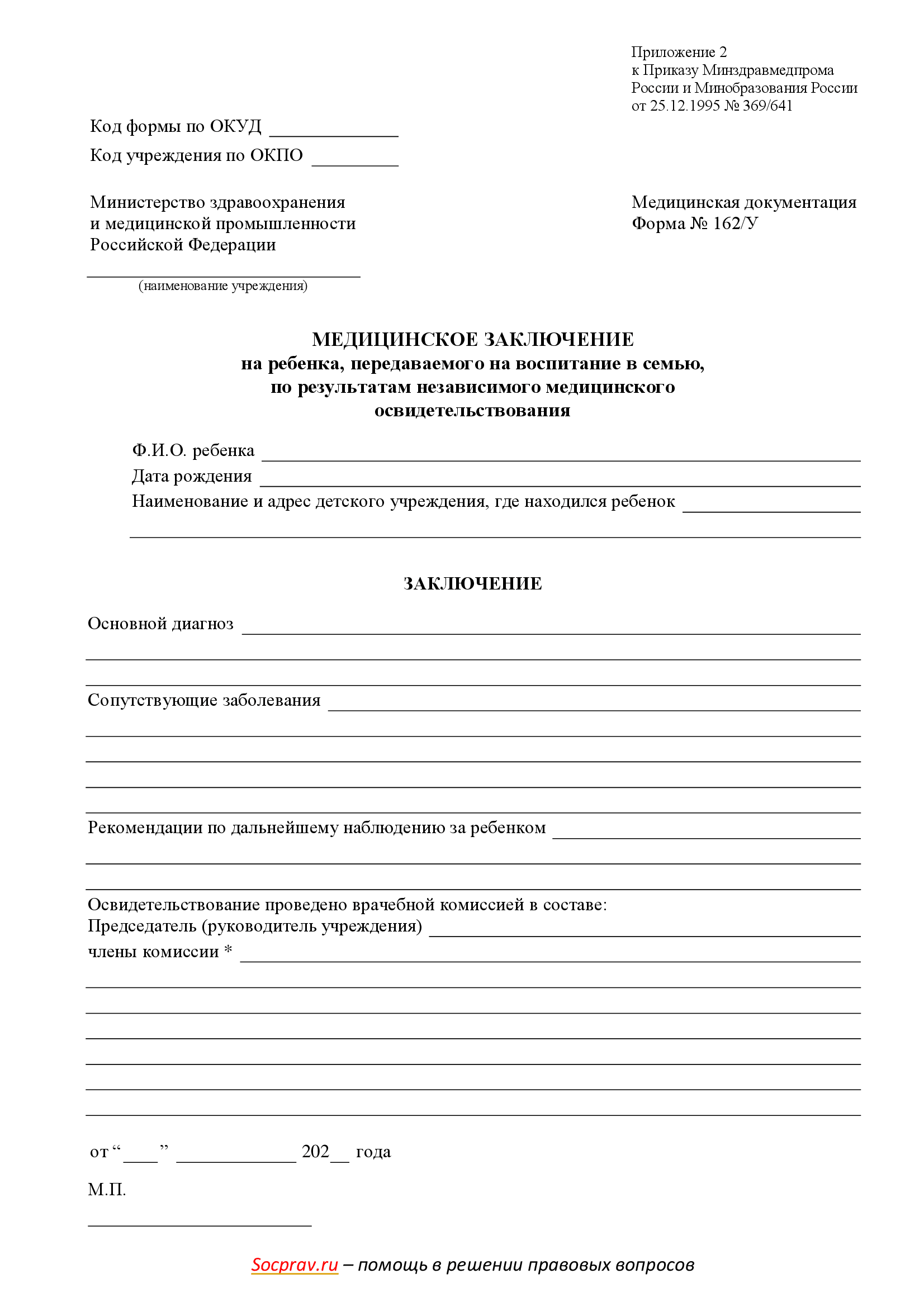 Медицинское заключение (форма 162 у)