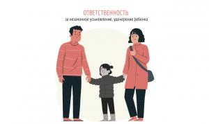 Ответственность за незаконное усыновление, удочерение ребенка
