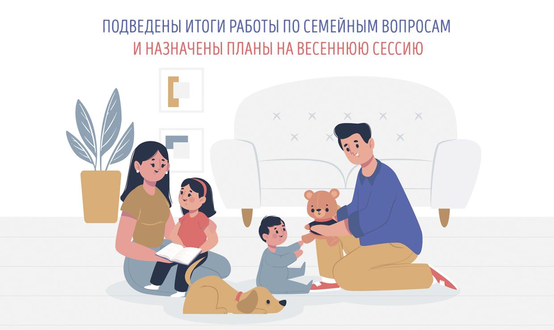 Новые и планируемые изменения в законе для семей, женщин и детей
