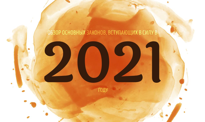 Обзор основных законов, вступающих в силу в 2021 году