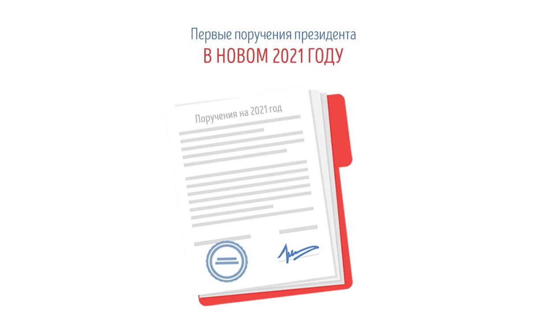 Первые поручения президента в новом, 2021 году