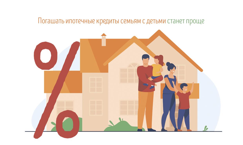 Погашать ипотечные кредиты семьям с детьми станет проще