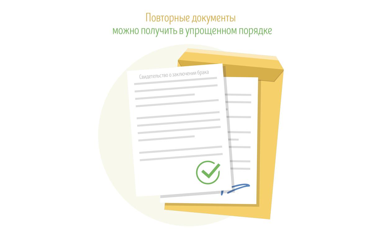 Повторные документы о заключении брака и свидетельства о рождении детей можно получить в упрощенном порядке