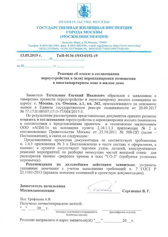 Образец отказа администрации в узаконивании перепланировки квартиры
