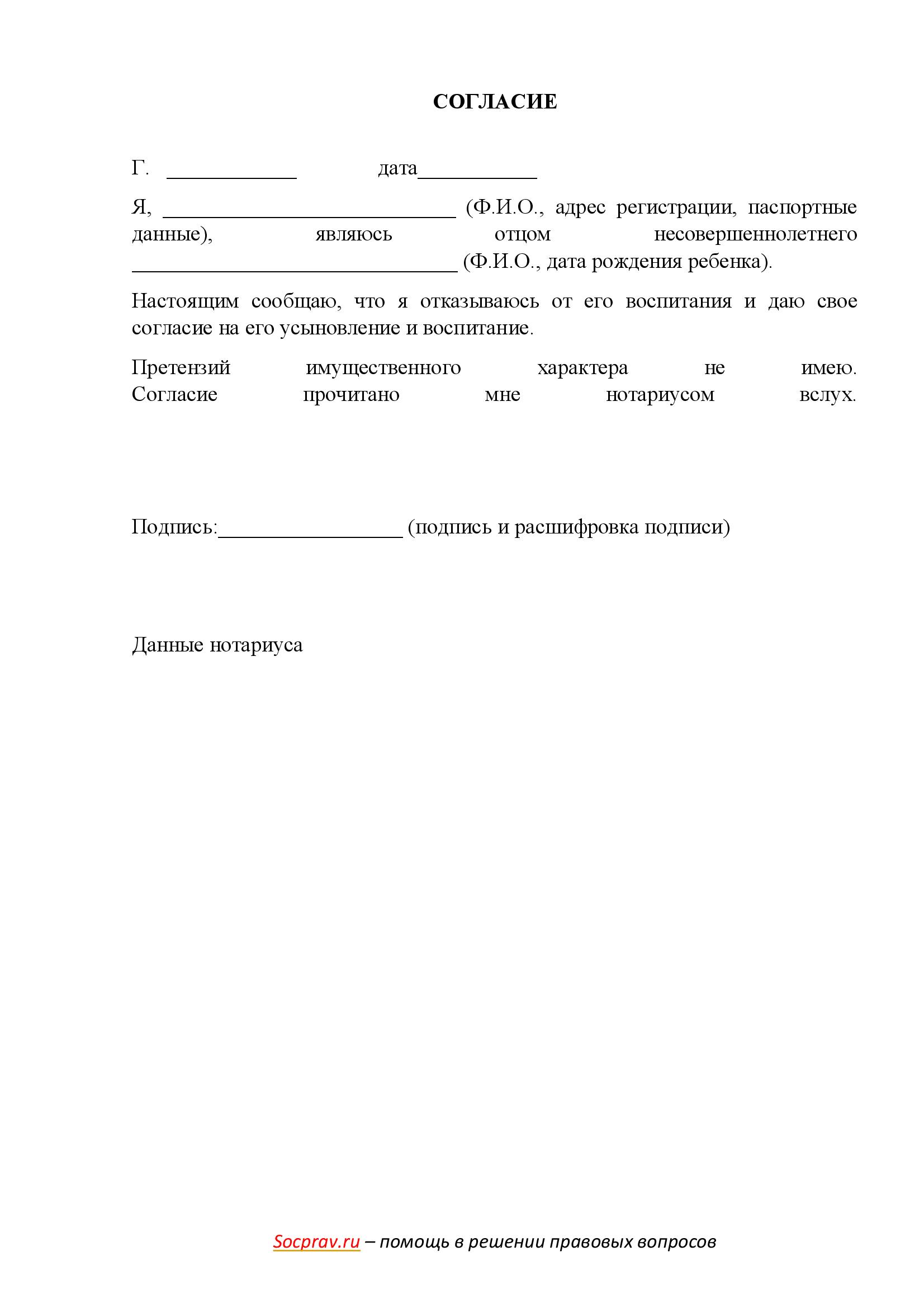 Согласие на усыновление неопредленным кругом лиц