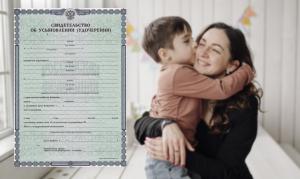 Свидетельство об усыновлении ребенка
