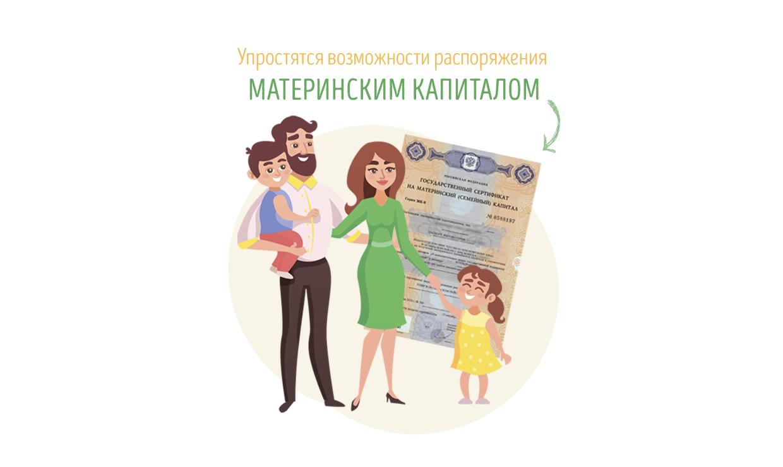 Упростится возможность распоряжения материнским капиталом