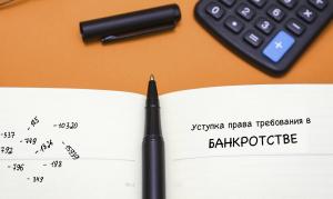 Уступка права требования в деле о банкротстве