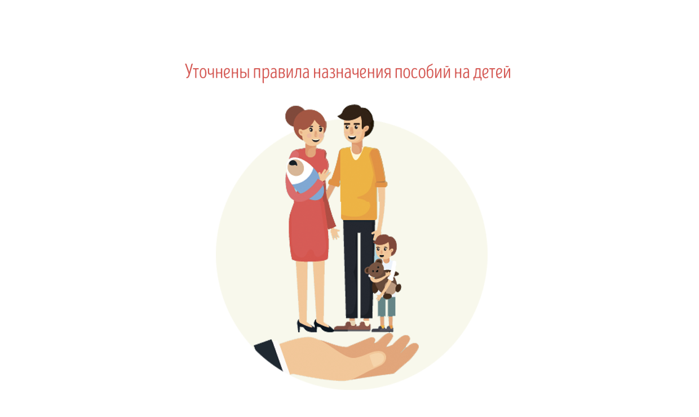 Уточнены правила назначения пособий на детей