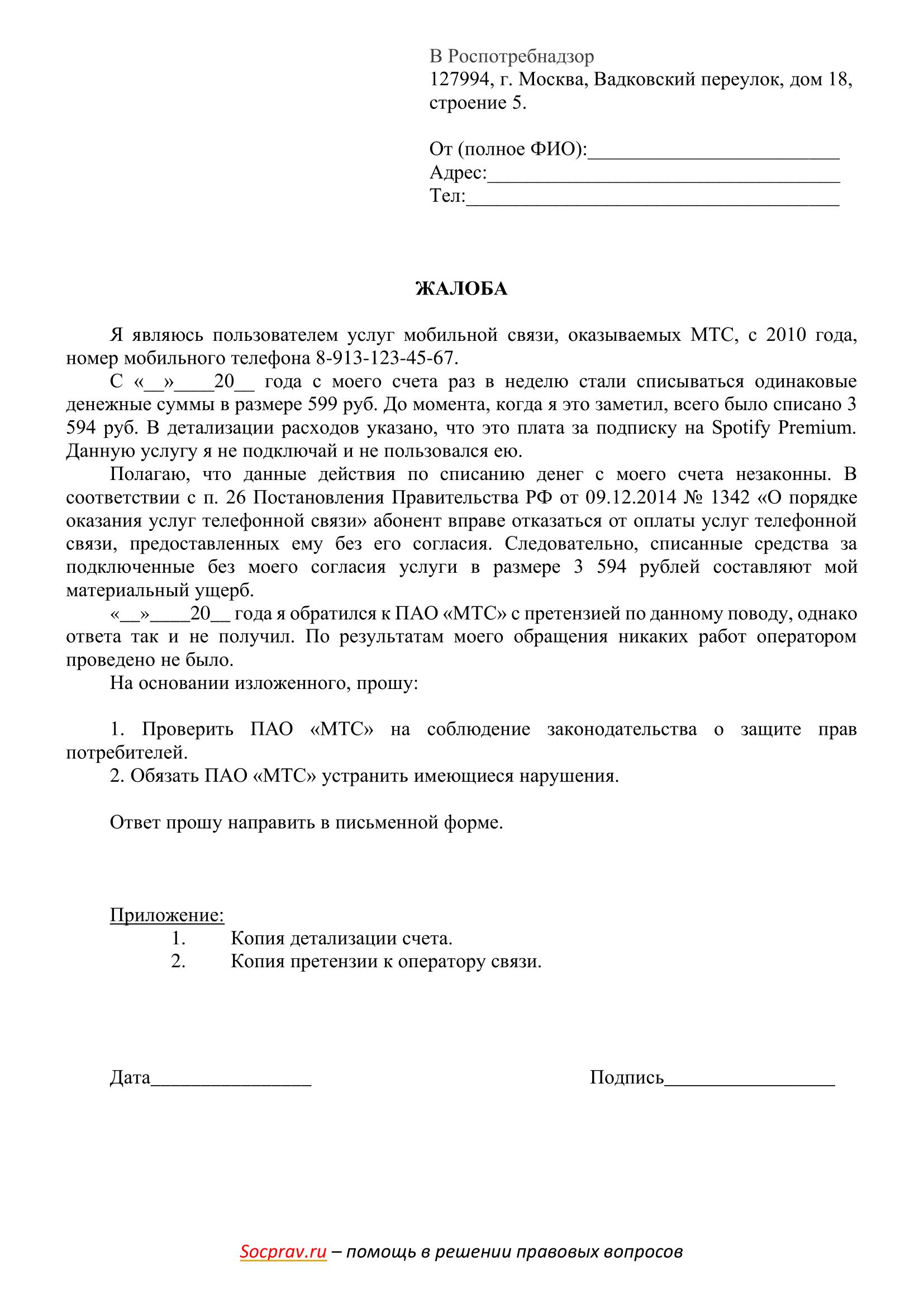 Жалоба на МТС (в Роспотребнадзор)