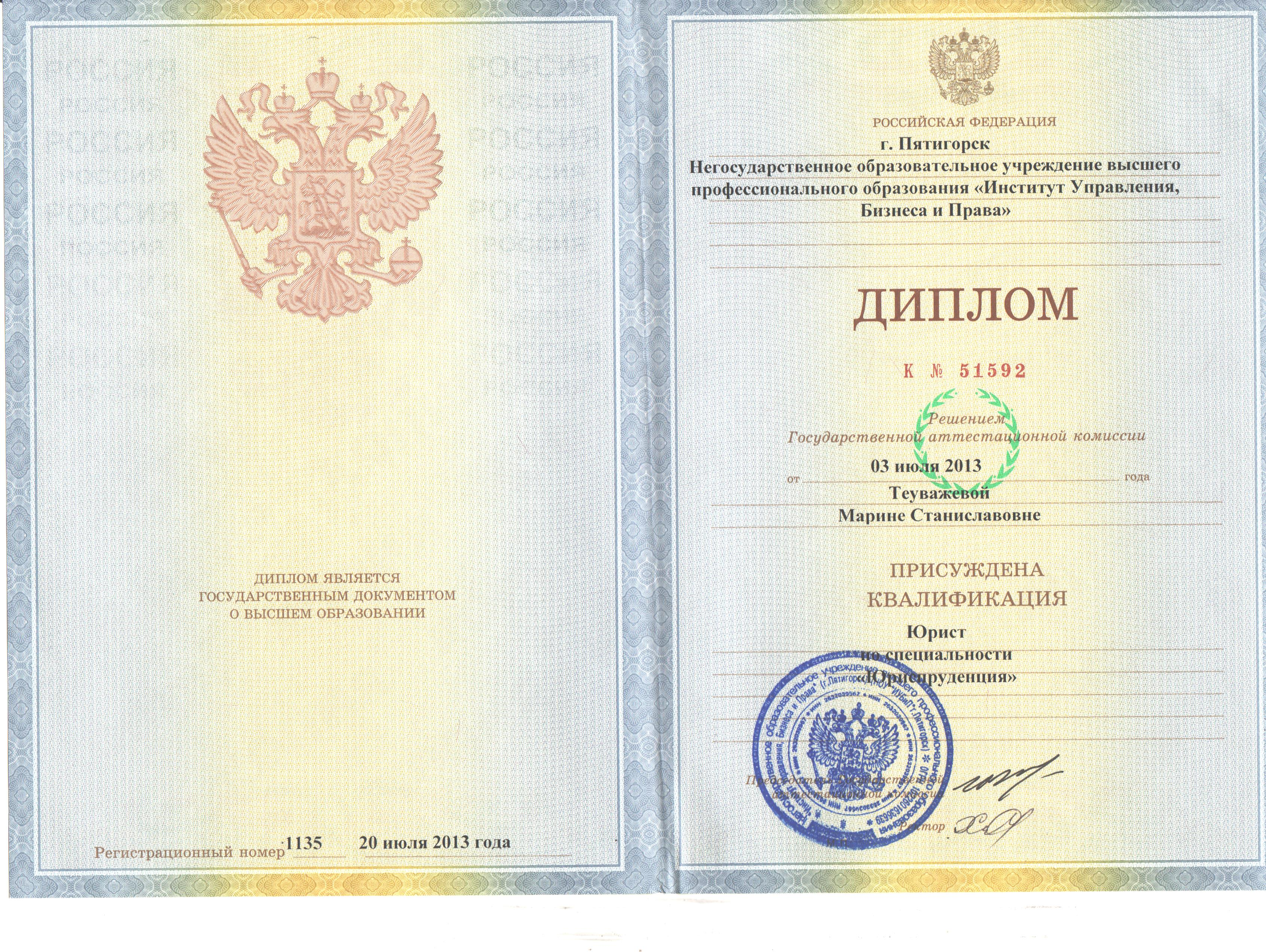 Диплом Марины Маремовой