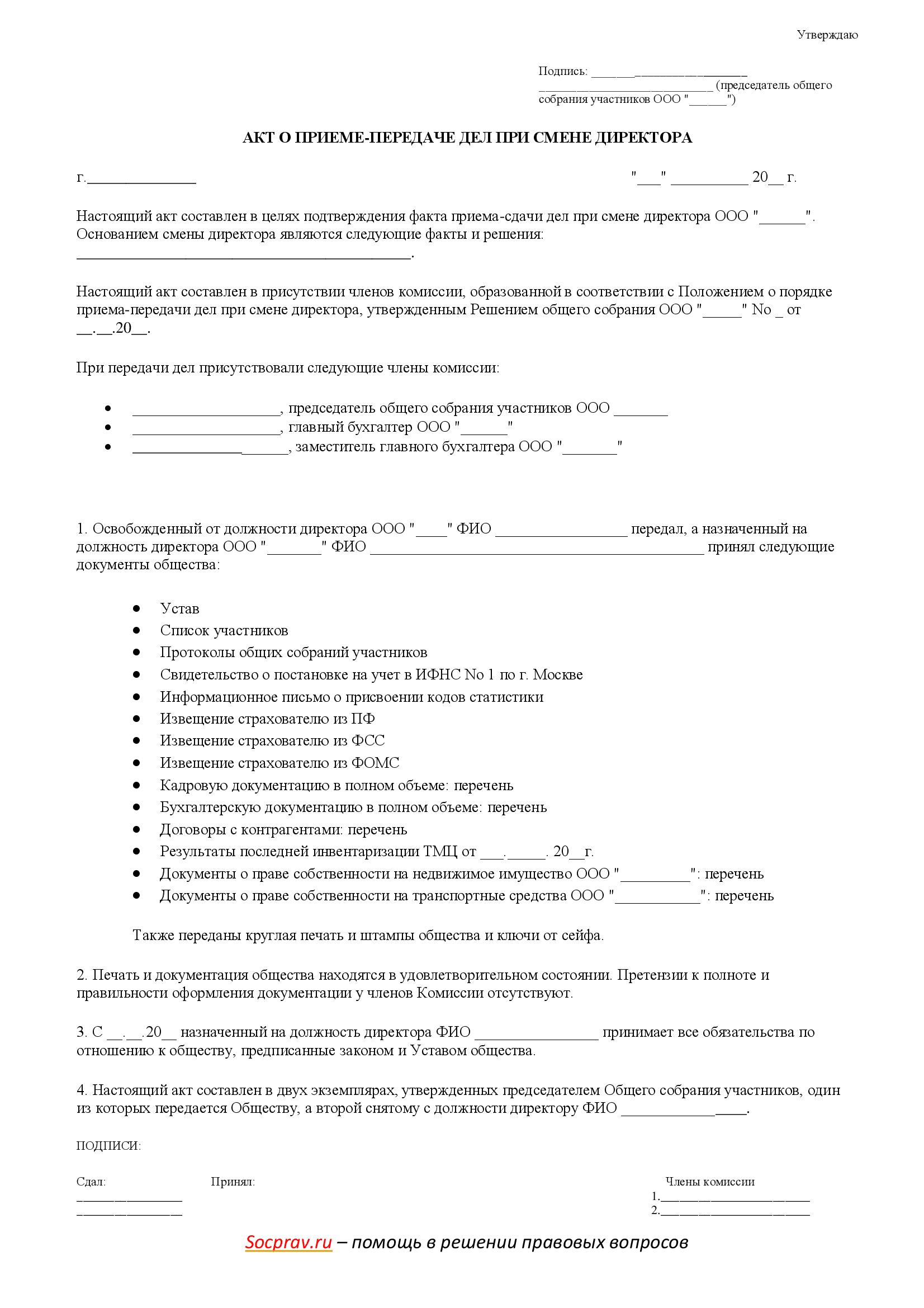 Акт о приеме-передаче дел при смене директора