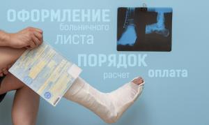 Больничный лист