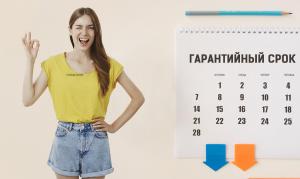 Гарантийный срок товара по Закону о защите прав потребителей
