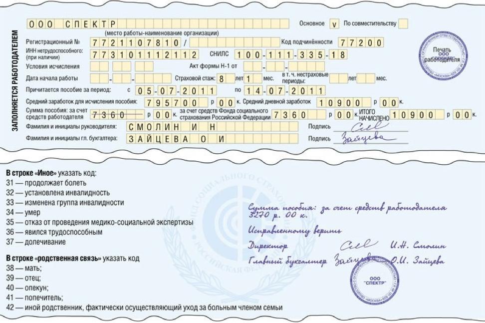 Образец исправления больничного листа