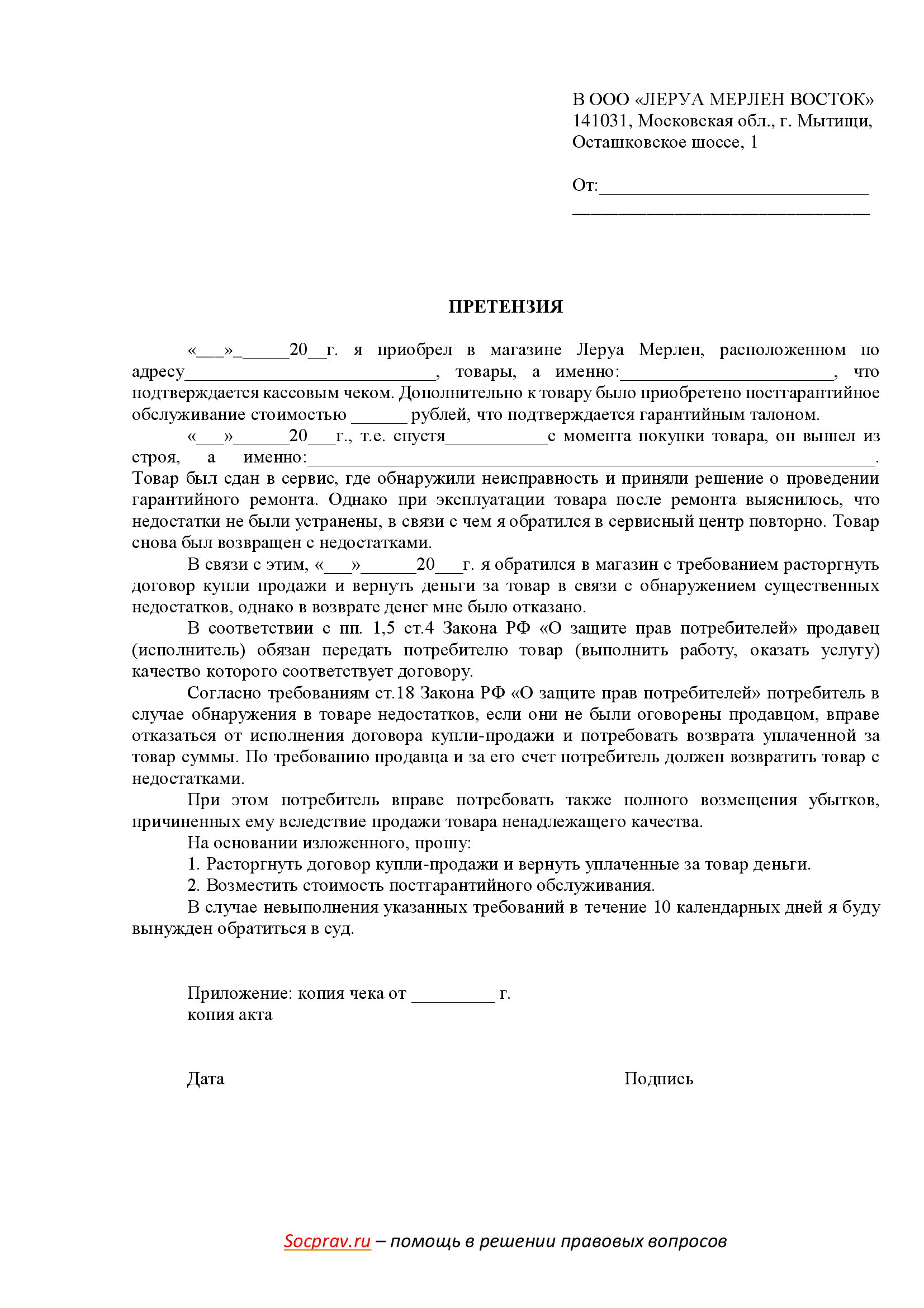 Претензия в Леруа Мерлен