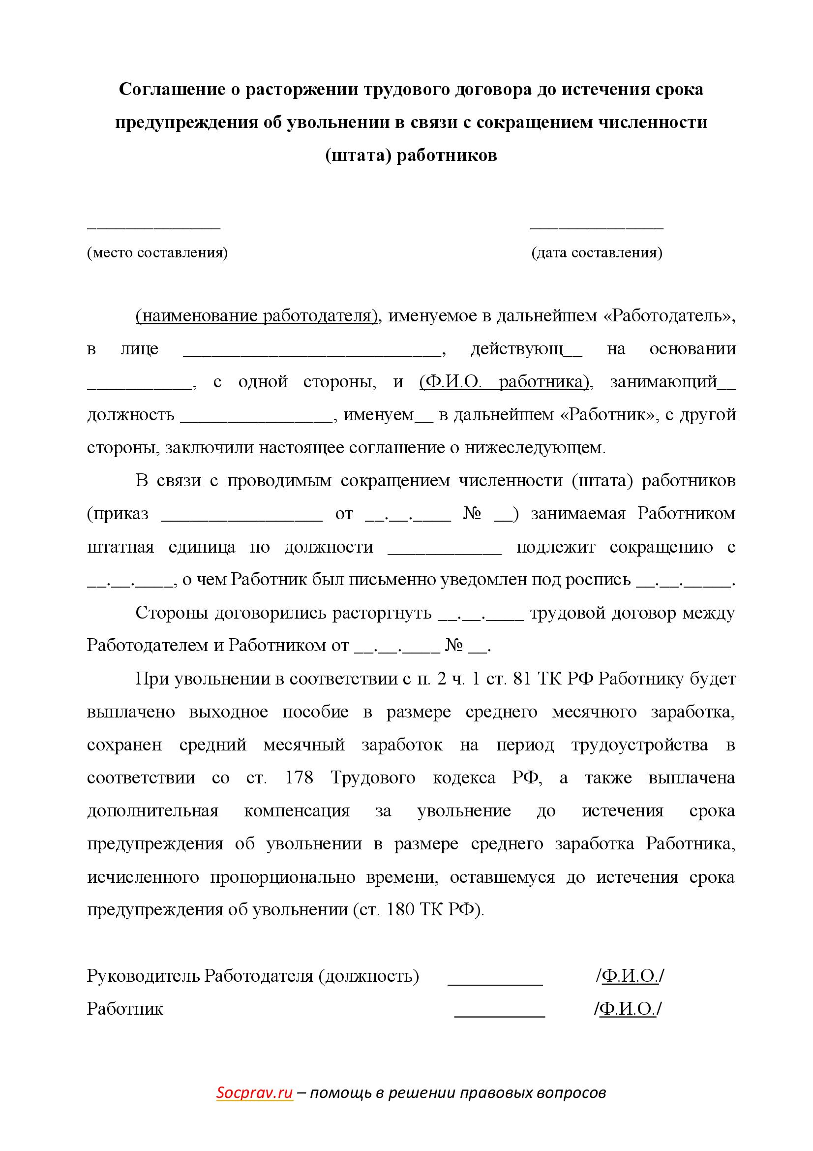 Соглашение о досрочном увольнении сотрудника по сокращению штата