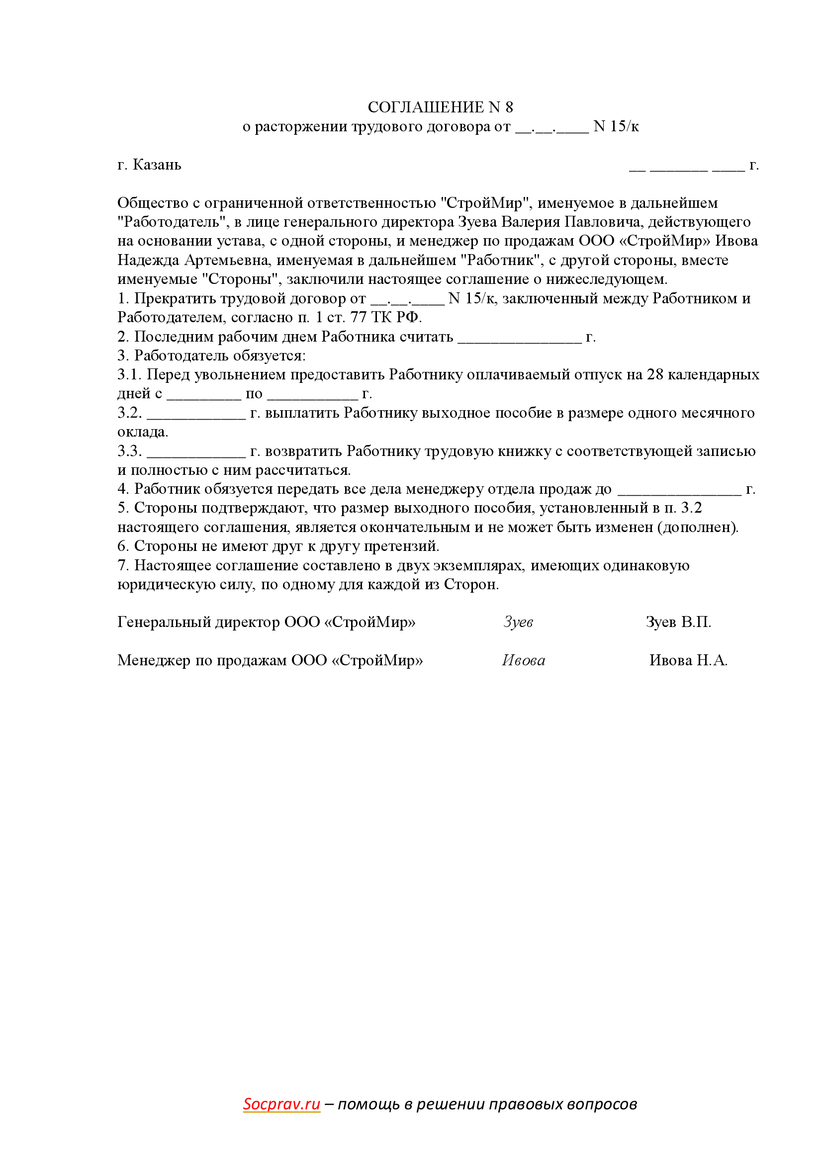 Соглашение о расторжении трудового договора (увольнении)