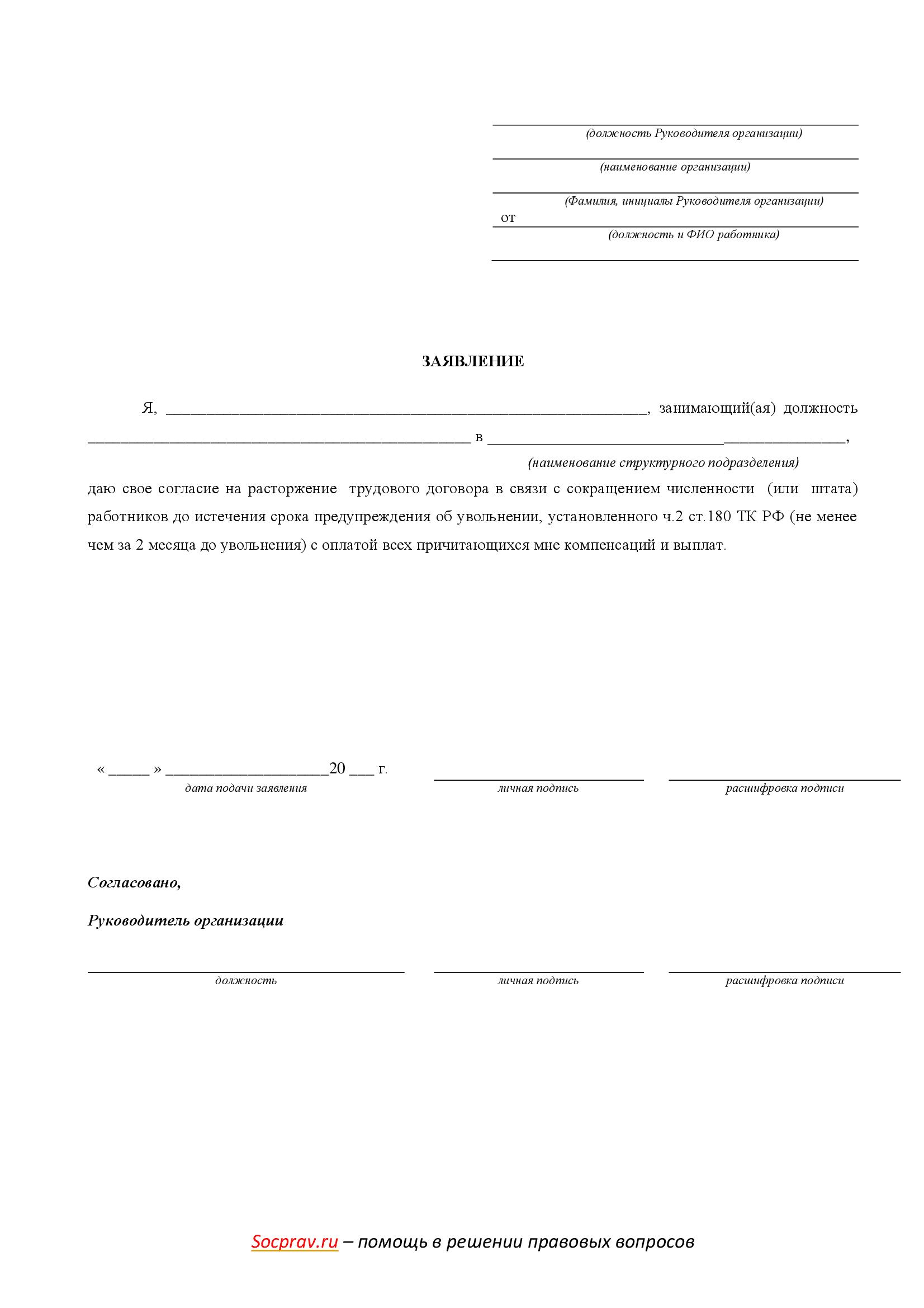 Согласие на досрочное увольнение по сокращению штата работников