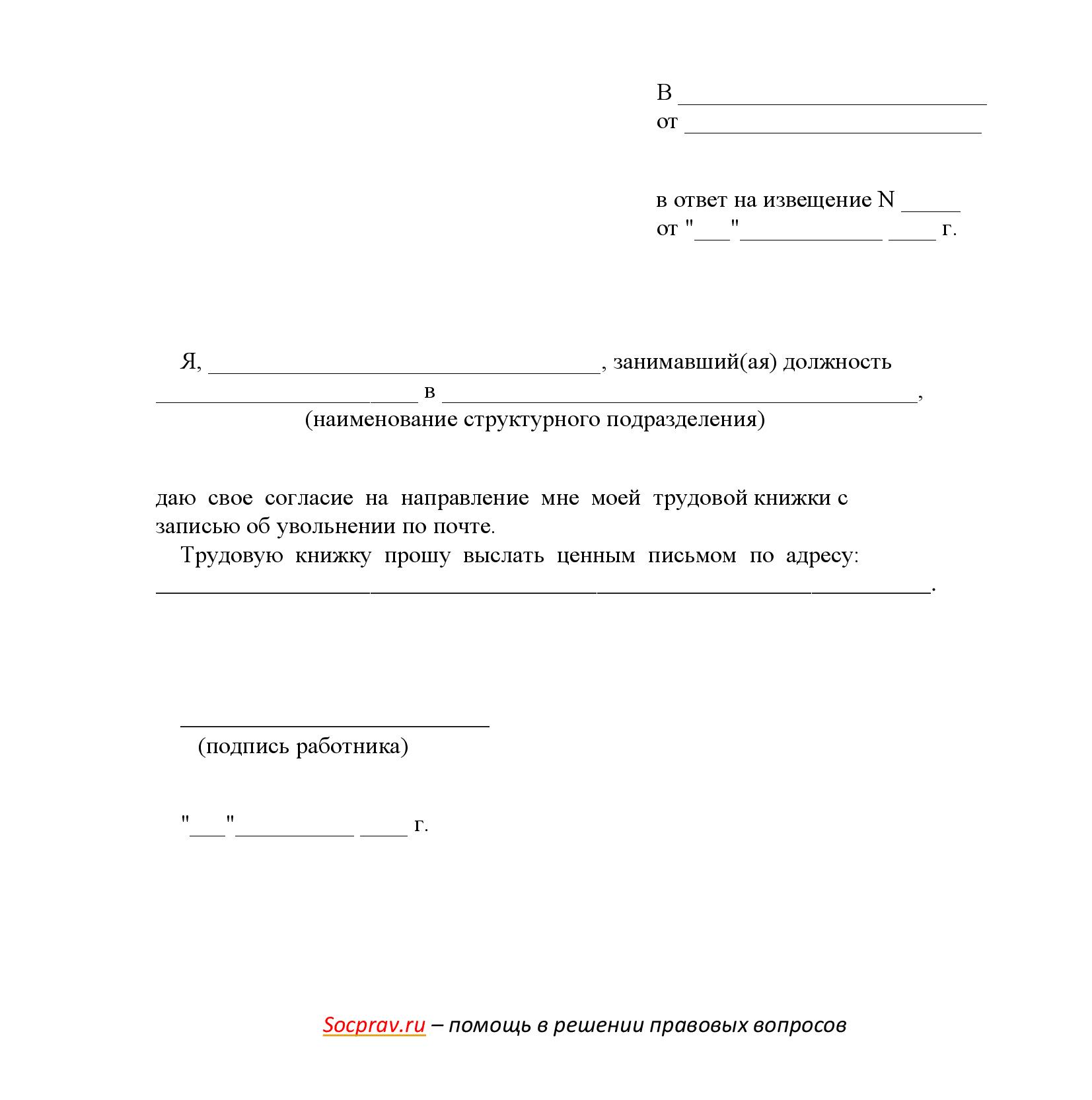 Согласие на отправку трудовой книжки почтой