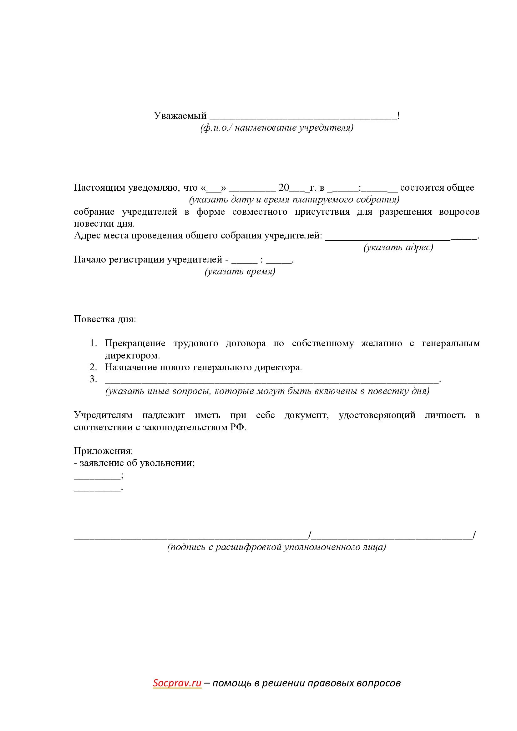 Уведомление о проведении внеорчеденого собрания