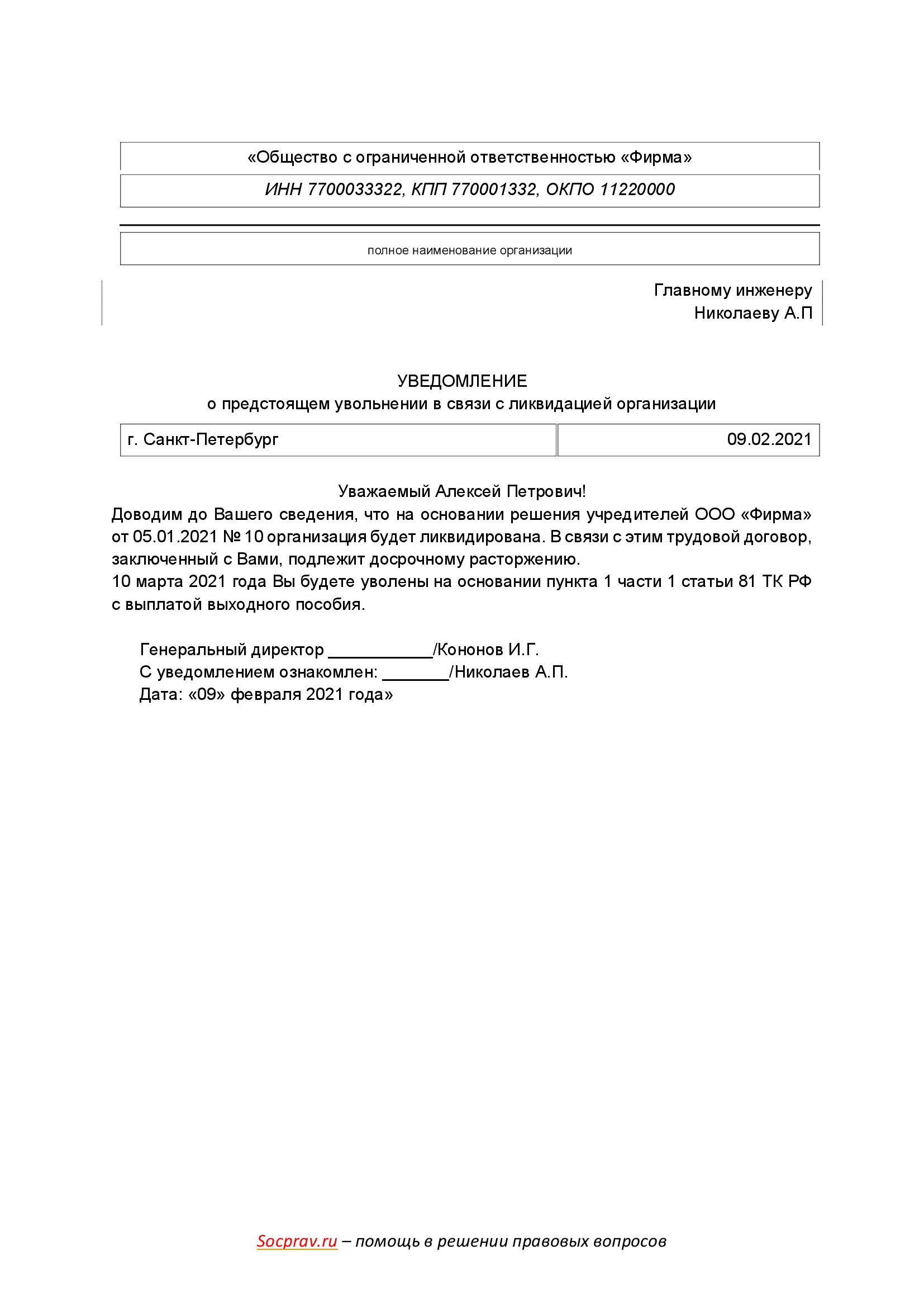 Уведомление работников о предстоящей ликвидации предприятия
