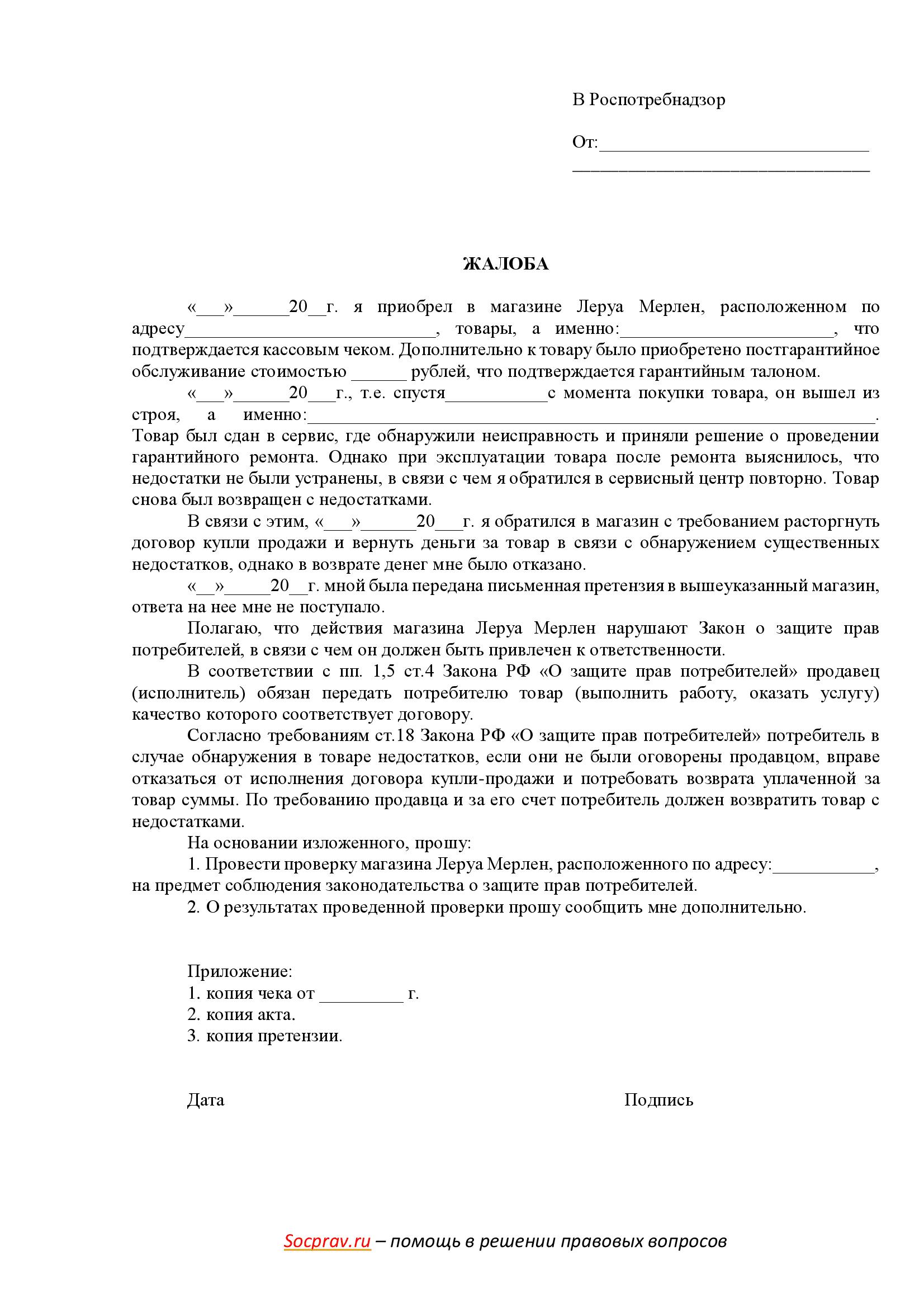 Жалоба на Леруа Мерлен в Роспотребнадзор
