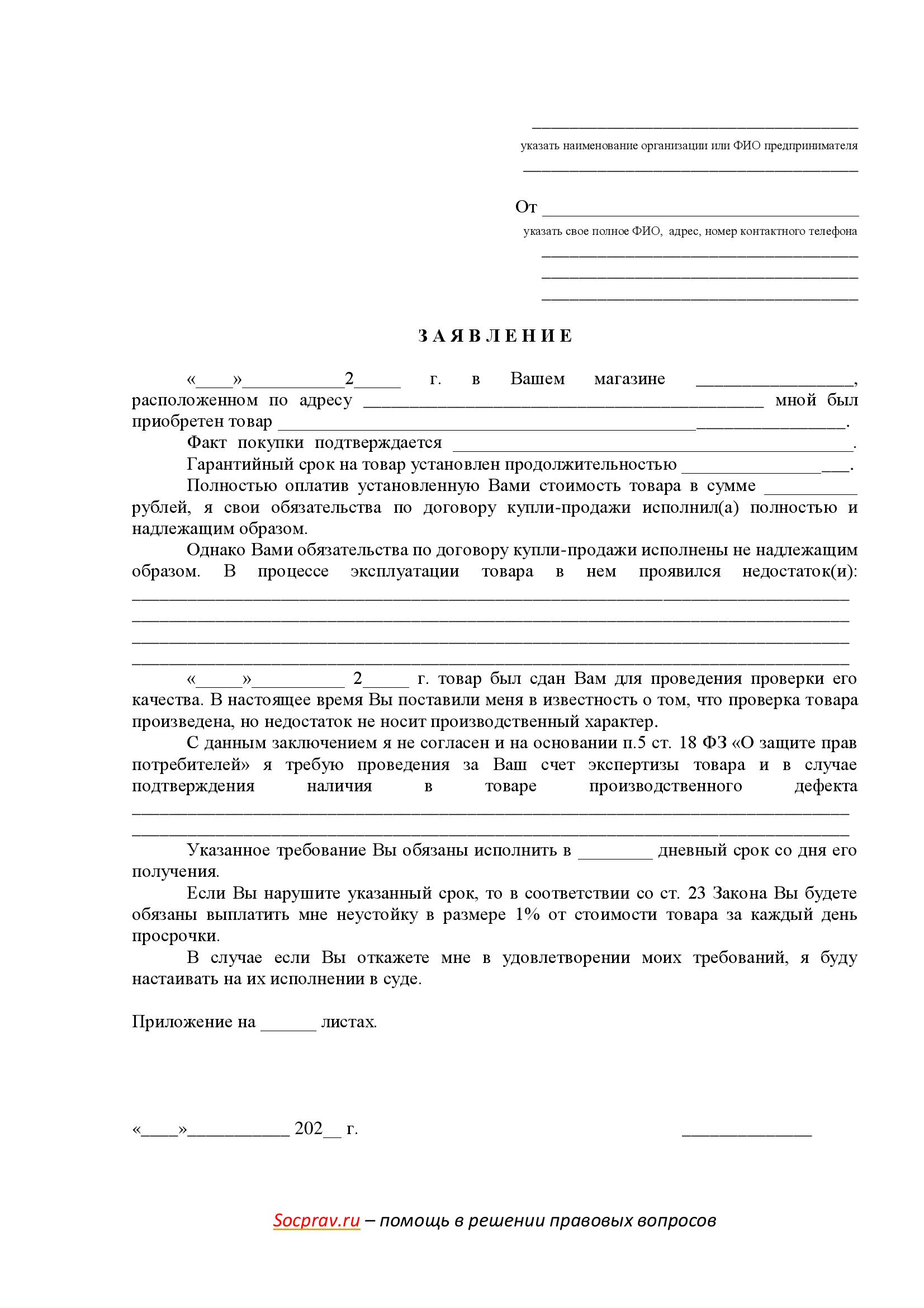 Заявление на проведение независимой экспертизы товара