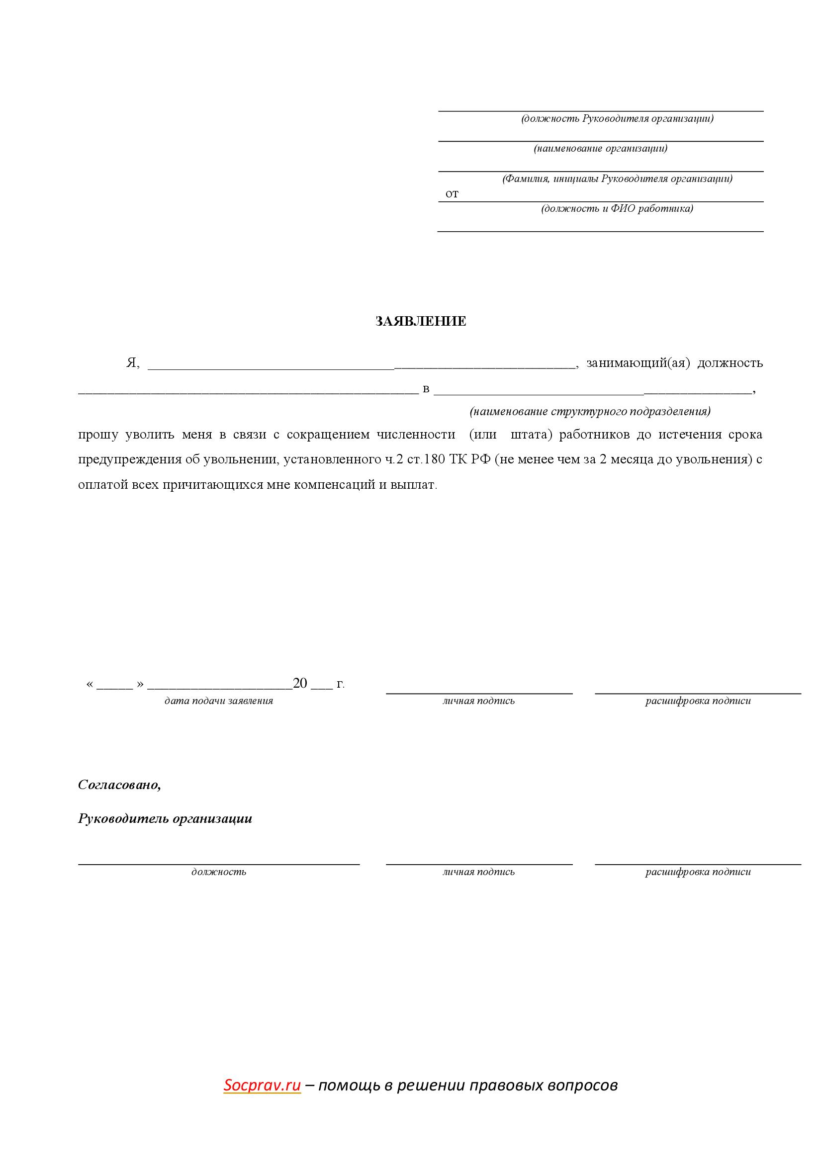Заявление о досрочном увольнении по сокращению штата
