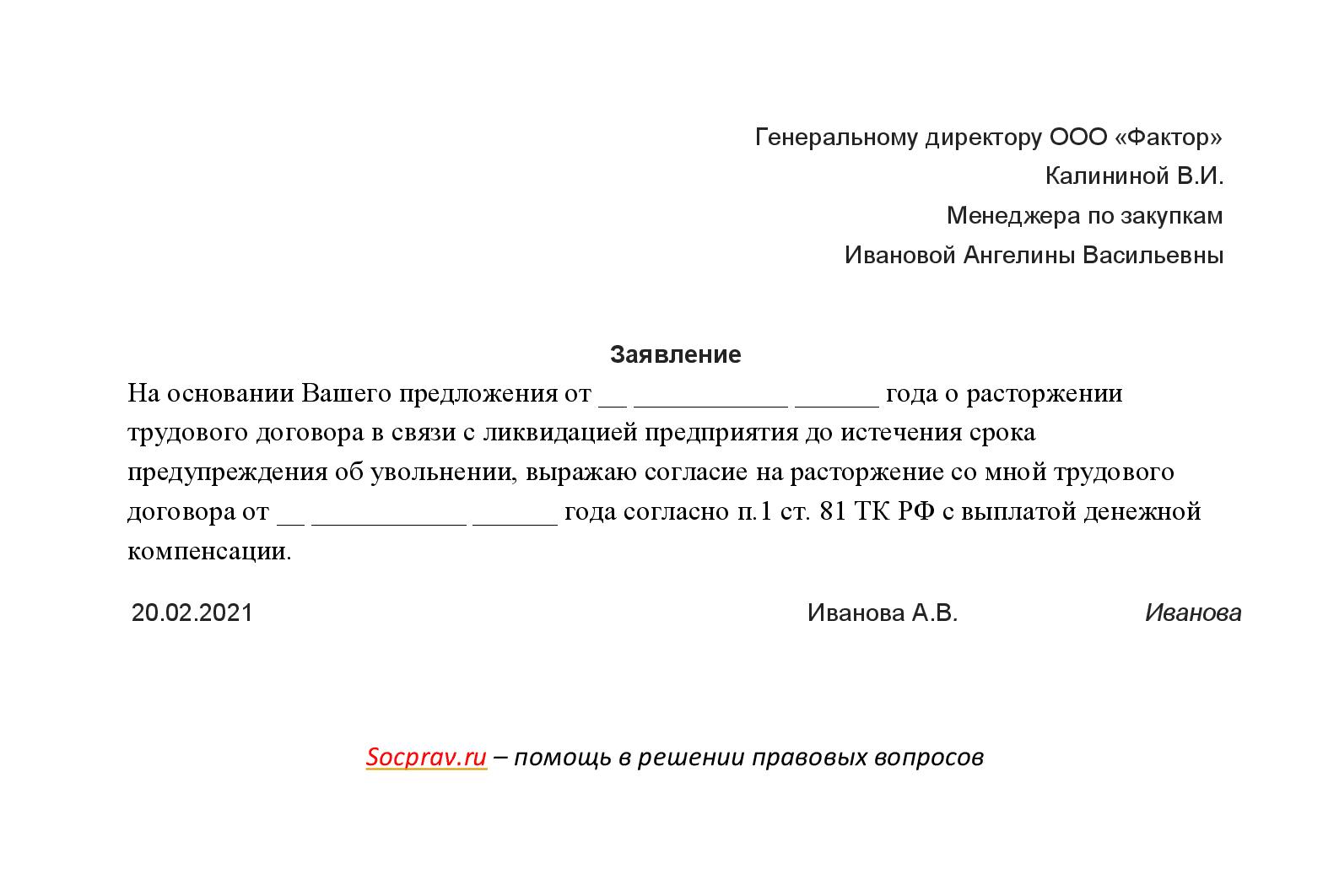 Заявление о досрочном увольнении в связи с ликвидацией предприятия