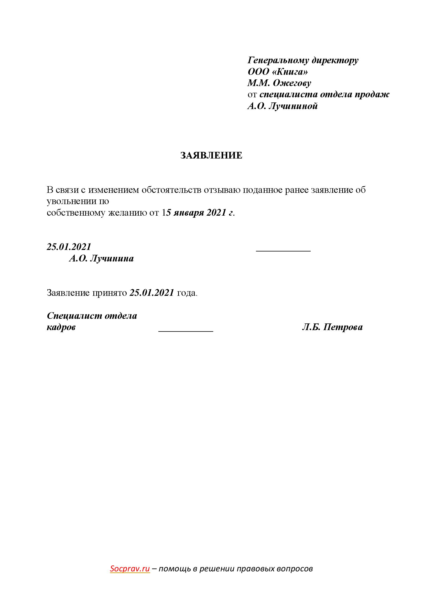 Заявление об отзыва заявления об увольнении