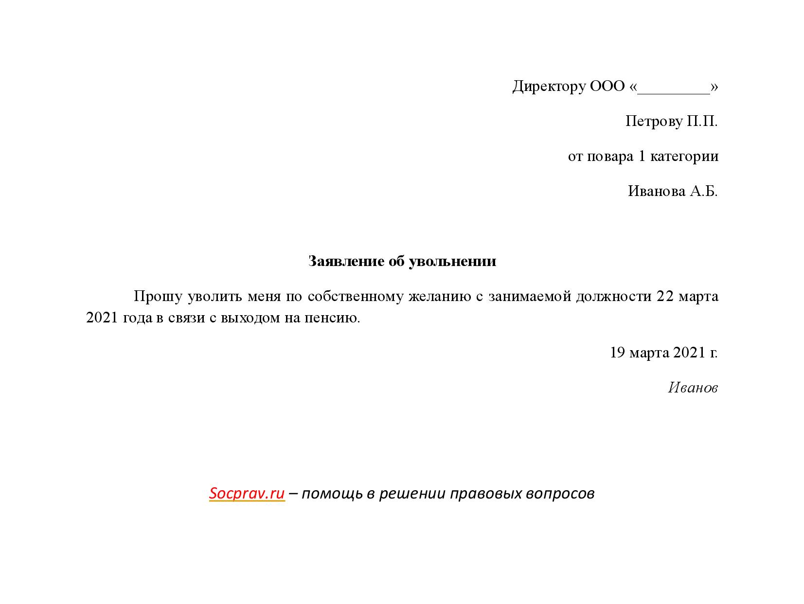 Заявление об увольнении по собственному желанию
