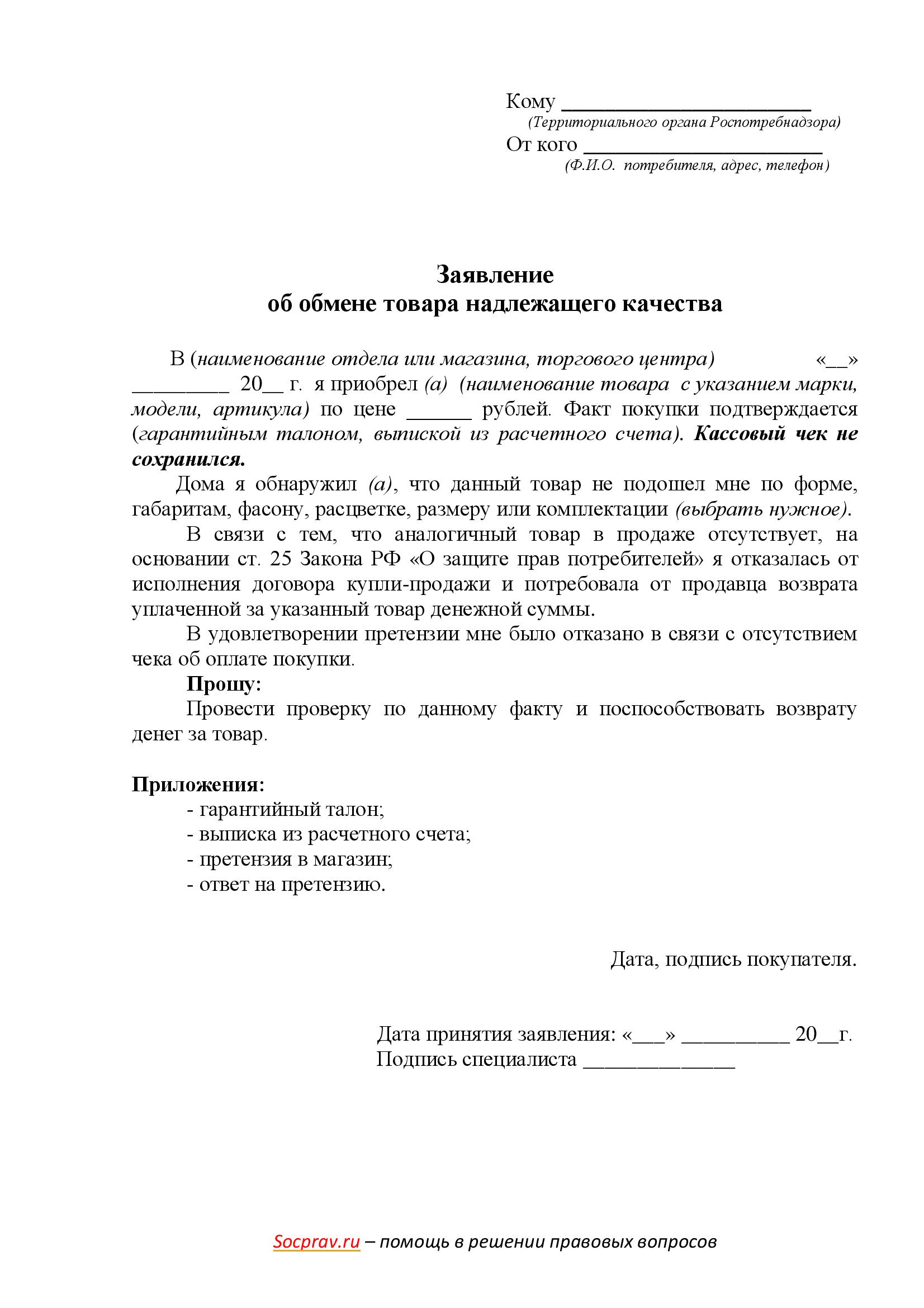 Заявление в Роспотребнадзор об обмене товара надлежащего качества (жалоба)