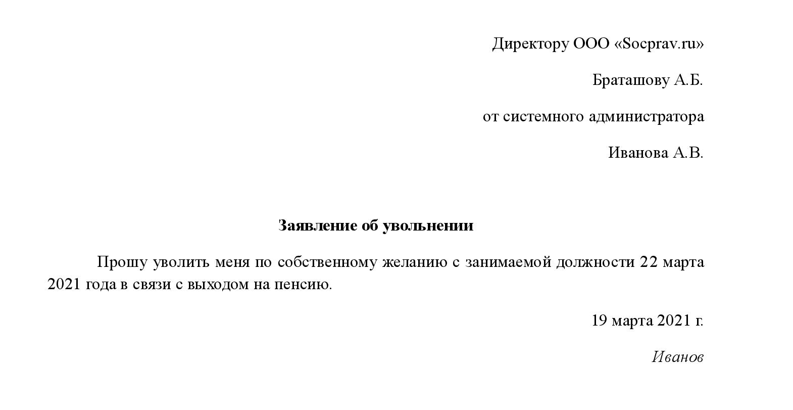 Заявление об увольнении по собственному желанию без отработки в связи с выходом на пенсию