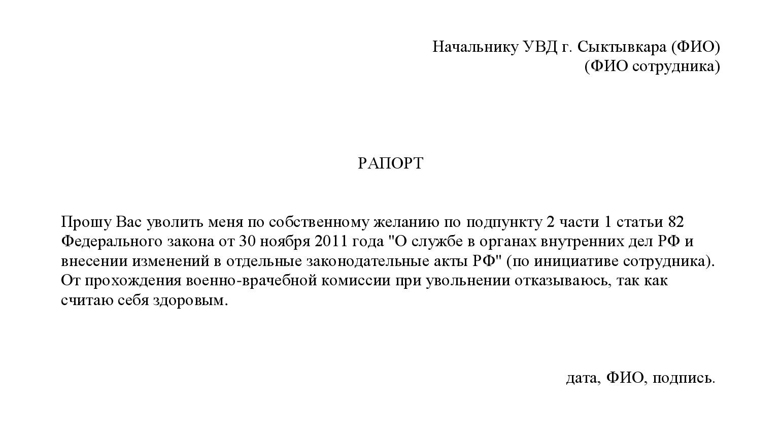 Рапорт о расторжении контракта в МВД по собственному желанию