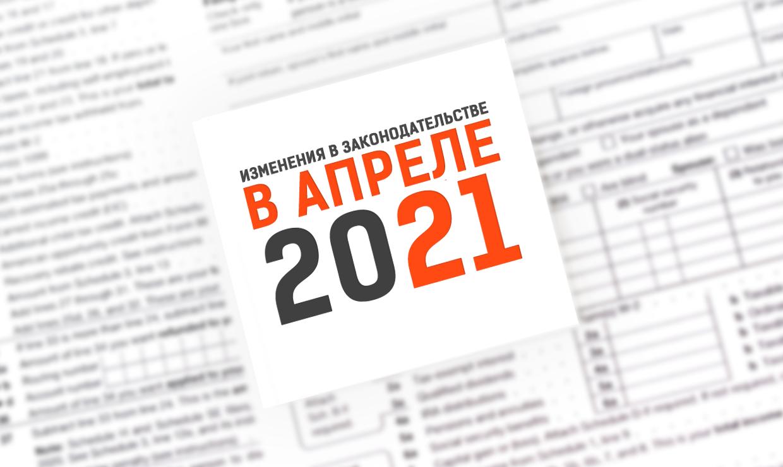 Какие изменения в законодательстве ждут граждан в апреле