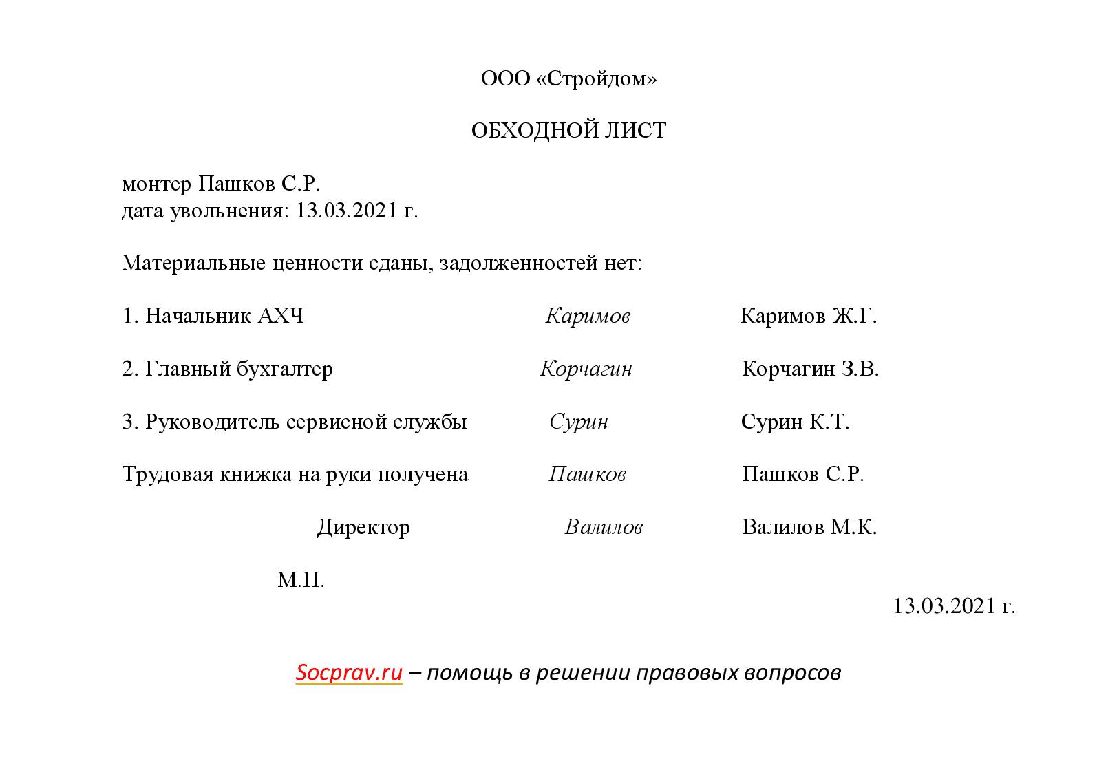 Образец обходного листа при увольнении
