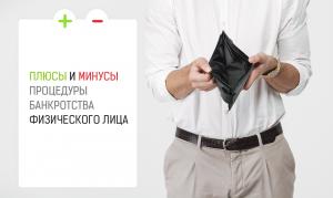 Плюсы и минусы процедуры банкротства физического лица