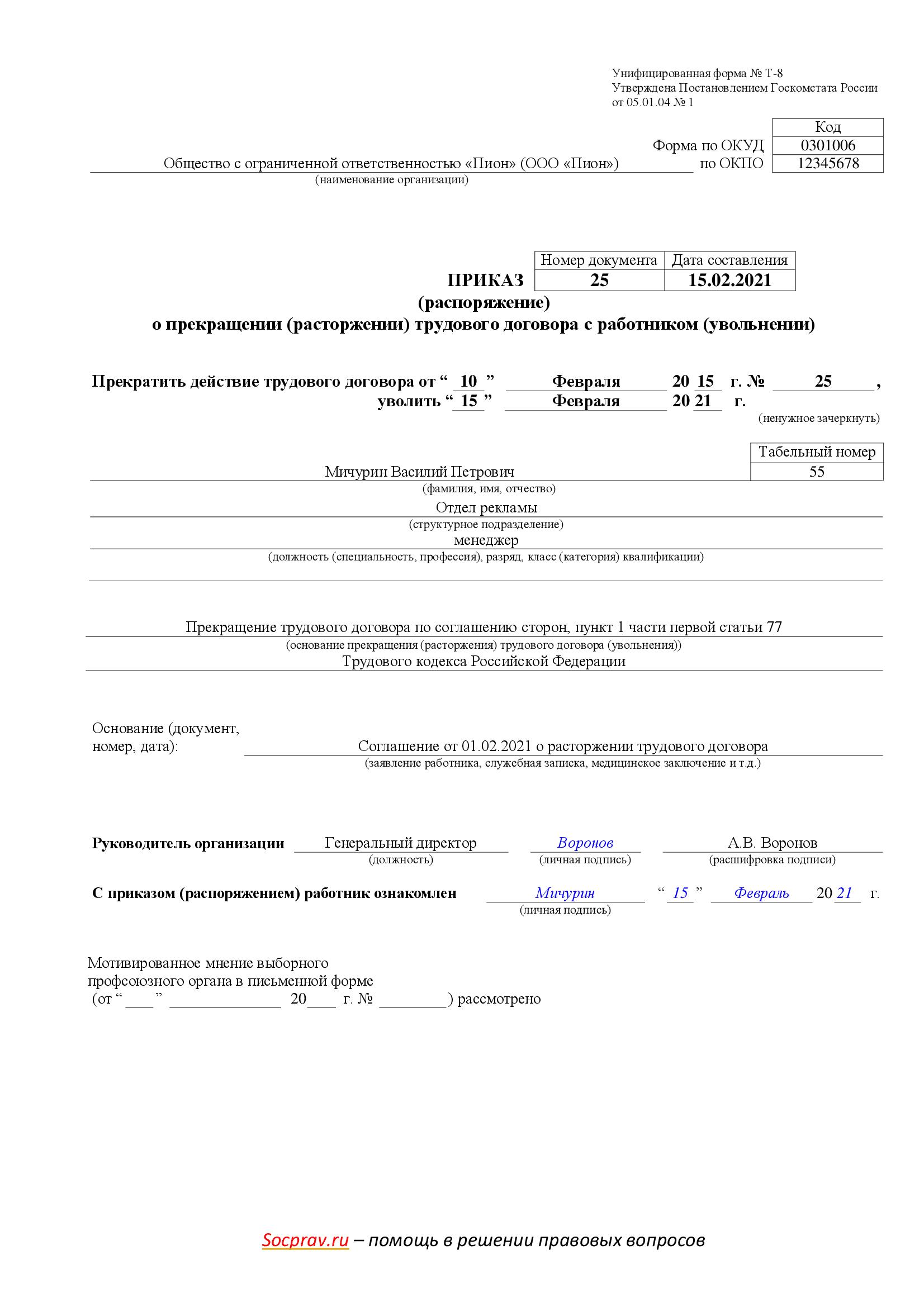 Приказ об увольнении по соглашению сторон