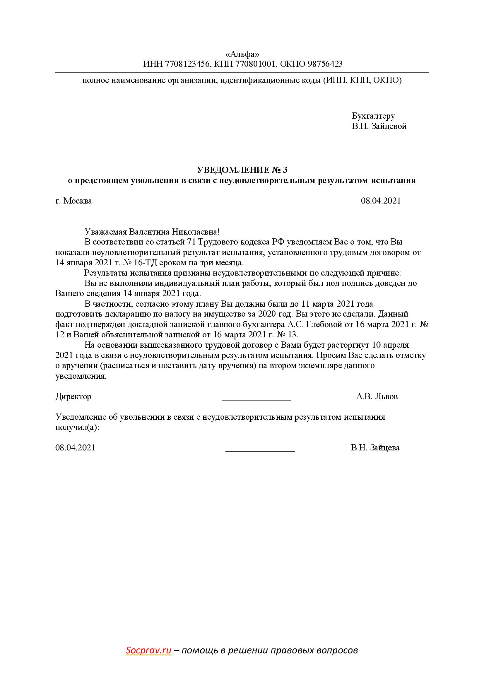 Уведомление о предстоящем увольнении в связи с неудовлетворительным результатом испытания