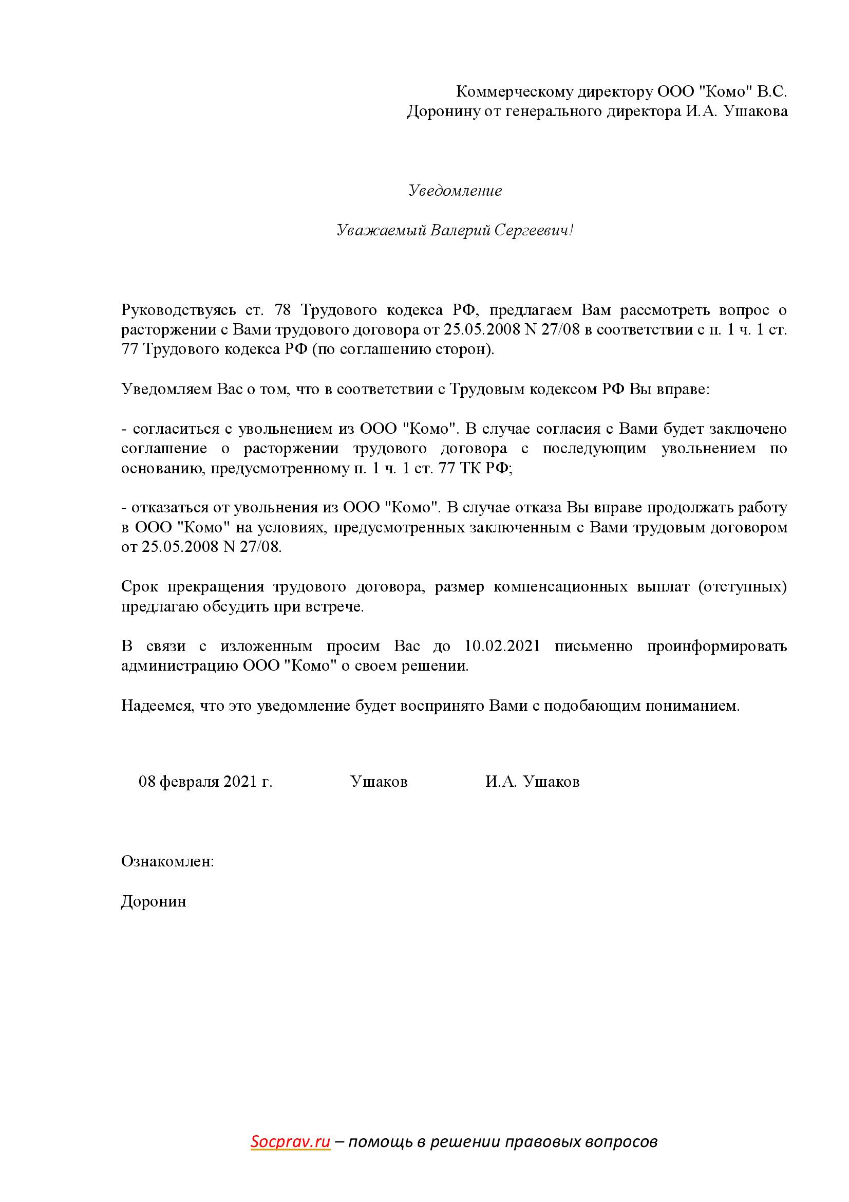 Уведомление о расторжении трудового договора по соглашению сторон