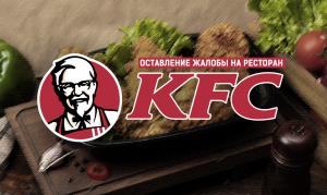 Жалоба в KFC