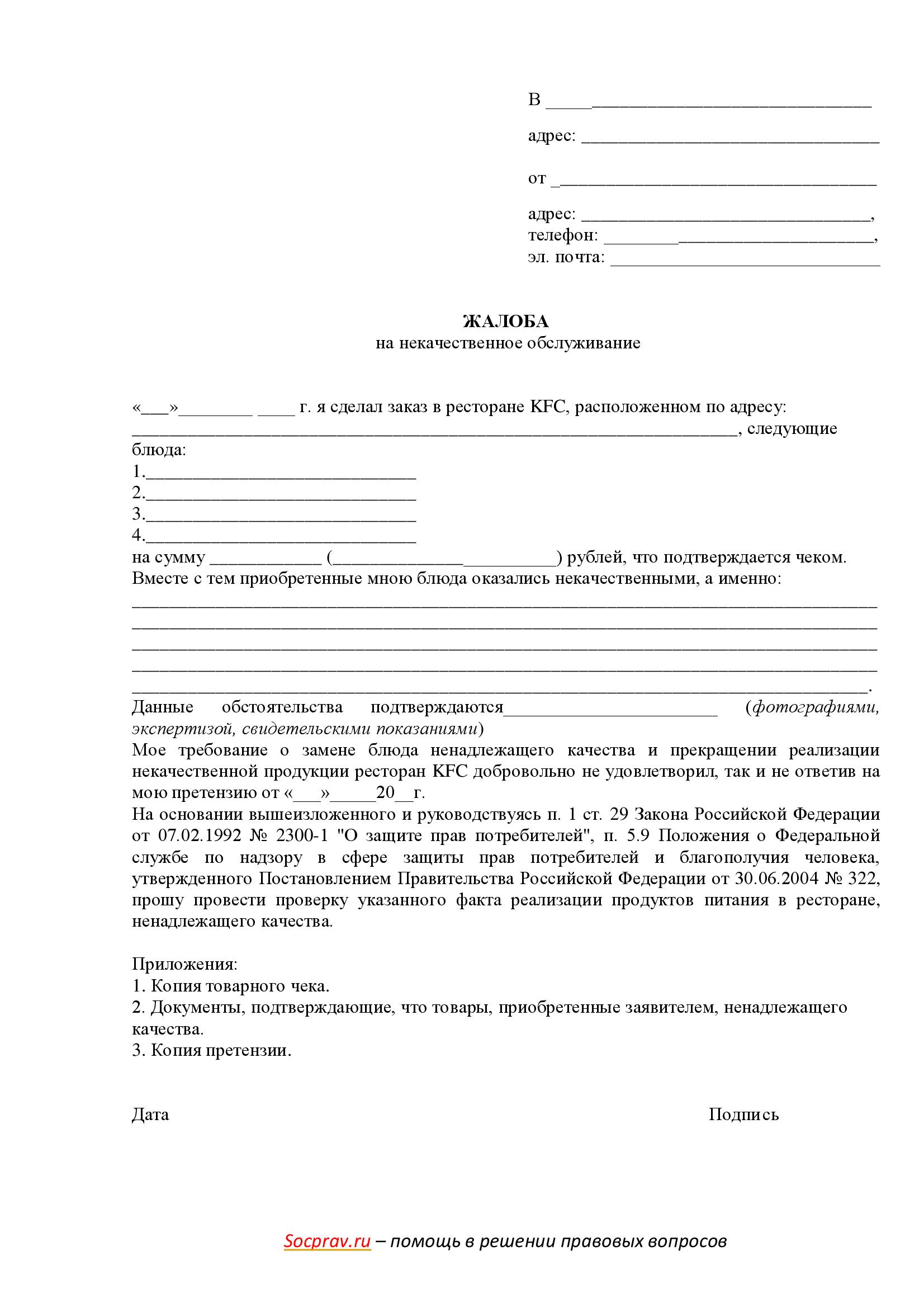 Жалоба в КФС (на некачественное обслуживание)