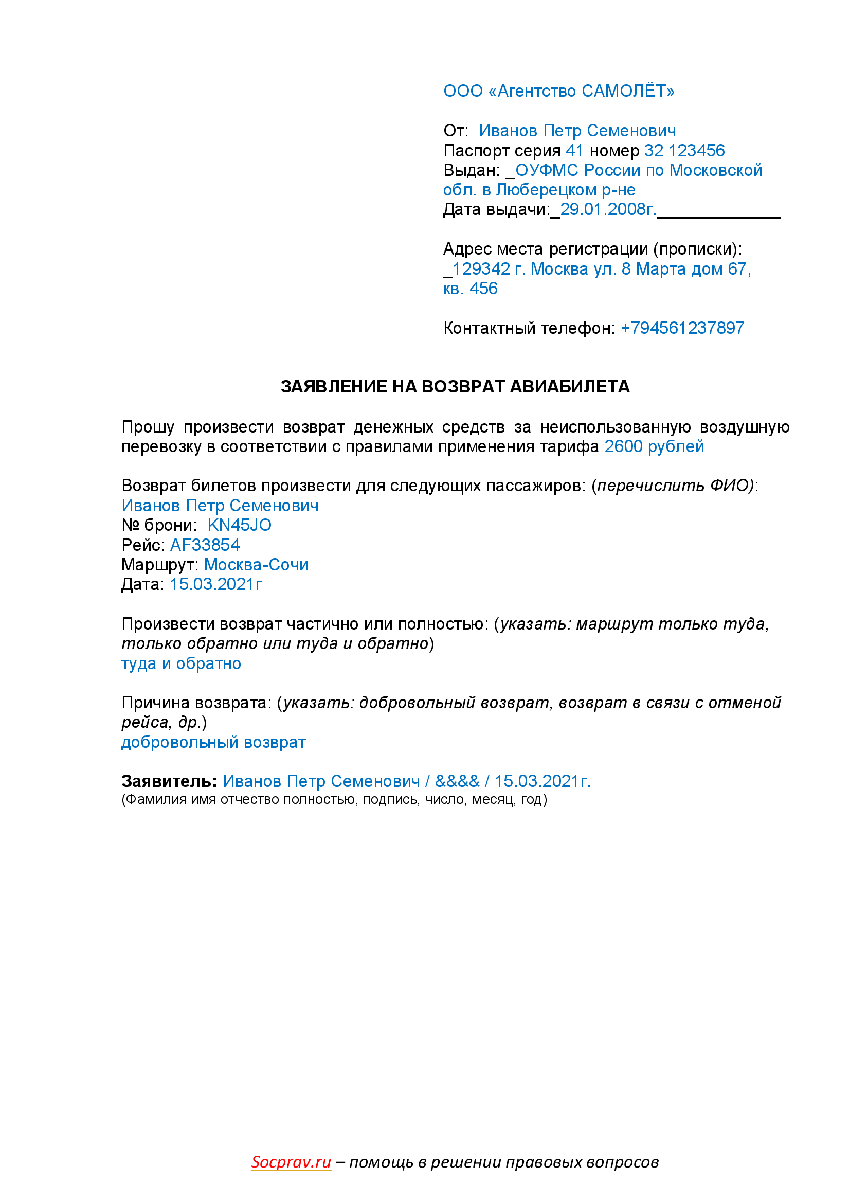 Заявление на возврат авиабилета