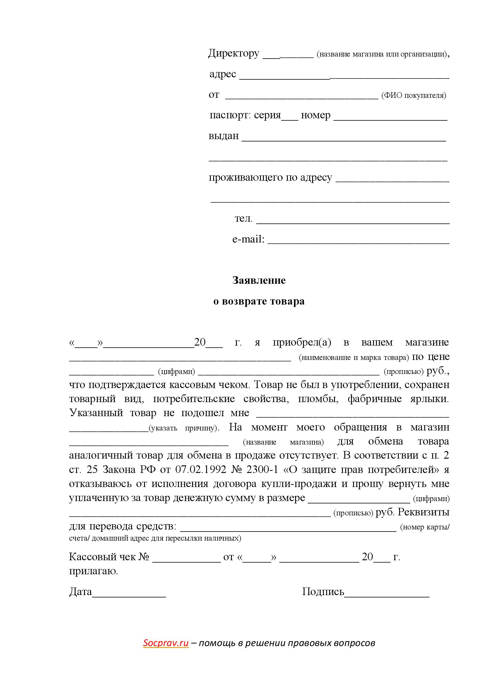 Заявление на возврат денег за товар