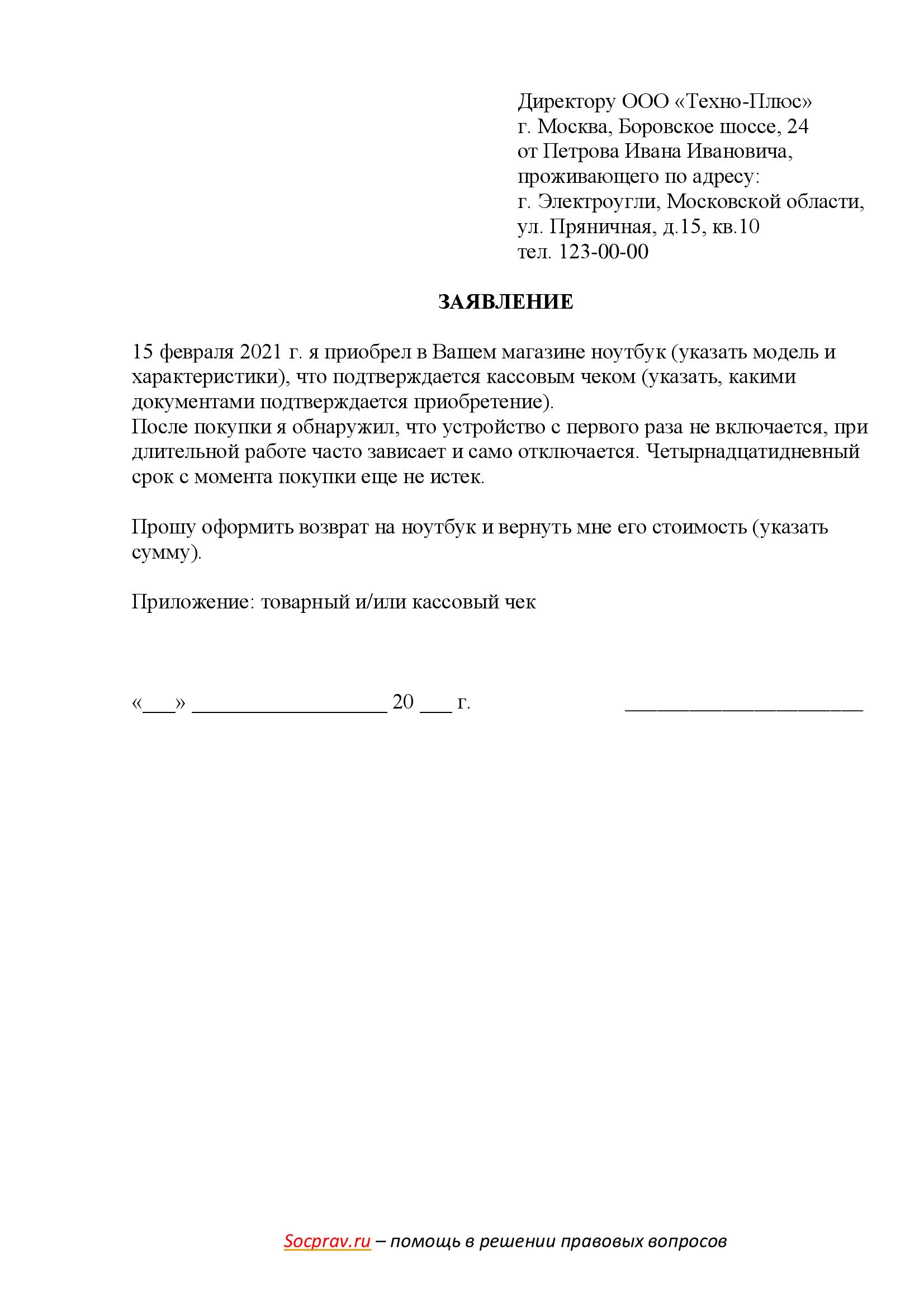 Заявление на возврат ноутбука в магазин