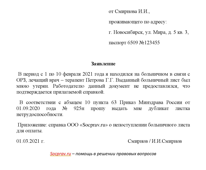 Заявление о выдаче дубликата больничного листа