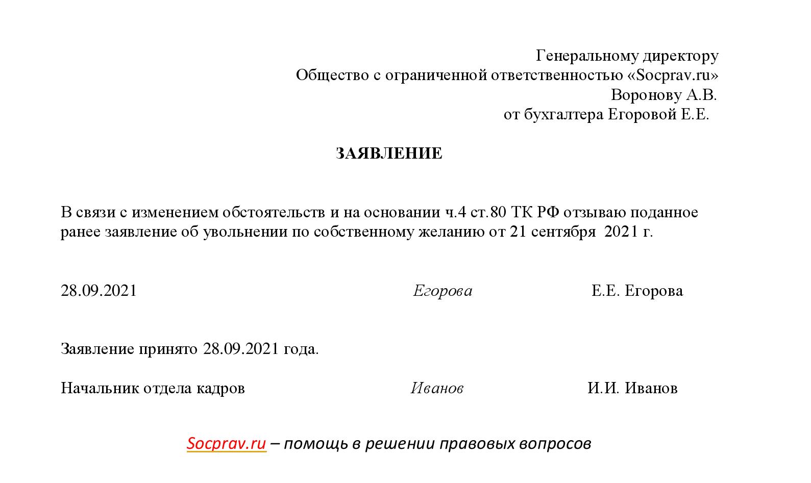 Заявление об отзыве заявления об увольнении