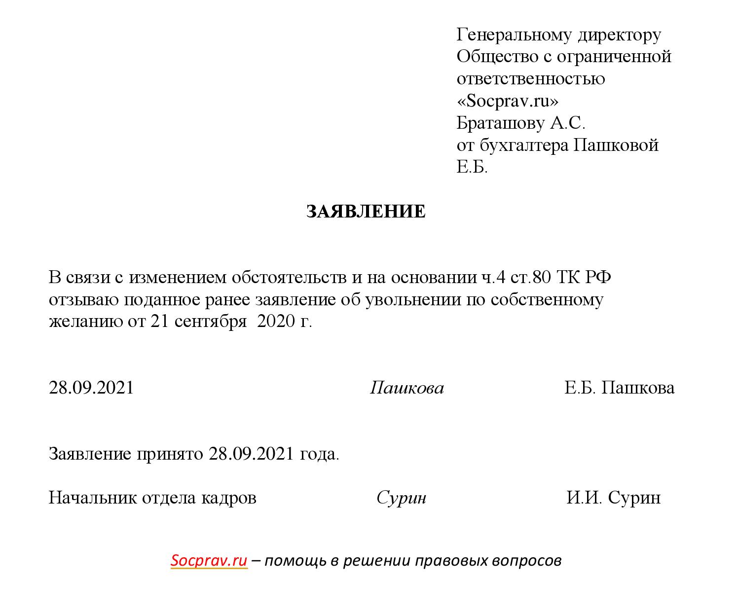 Заявление об отзыве заявления об увольненини по собственному желанию